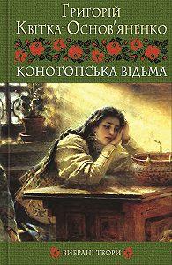 Григорій Квітка-Основ'яненко -Конотопська відьма. Вибрані твори