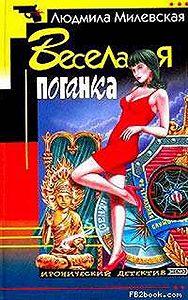 Людмила Милевская -Веселая поганка