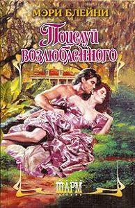 Мэри Блейни -Поцелуй возлюбленного