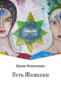 Ирина Федосеенко -Путь Шаманки