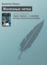 Валентин Пикуль -Железные четки