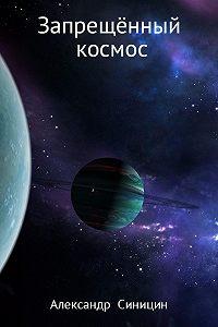 Александр Синицин -Запрещённый космос