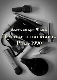 Александра Флид -Прошито насквозь. Рим.1990