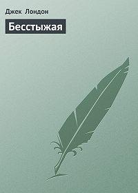 Джек Лондон -Бесстыжая