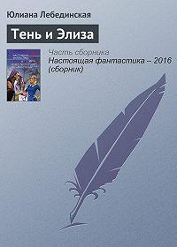 Юлиана Лебединская -Тень и Элиза