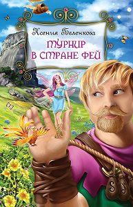 Ксения Беленкова -Турнир в стране фей
