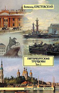 Всеволод Крестовский -Петербургские трущобы. Том 1