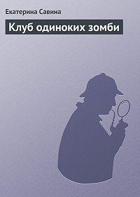 Екатерина Савина -Клуб одиноких зомби