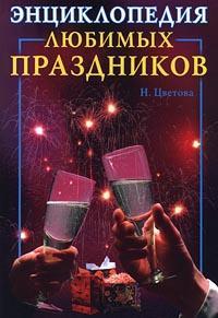 Наталья Витальевна Цветкова - Энциклопедия любимых праздников