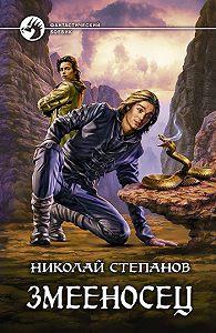 Николай Степанов -Змееносец