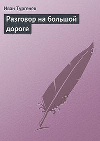 Иван Тургенев -Разговор на большой дороге