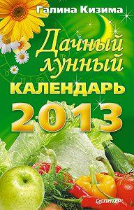 Галина Кизима -Дачный лунный календарь на 2013 год