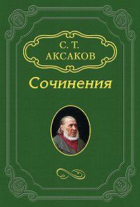 Сергей Аксаков -Письмо в Петербург