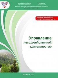 Алексей Миронов -Управление лесохозяйственной деятельностью