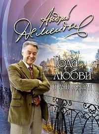 Андрей Дементьев -Года любви и дни печали