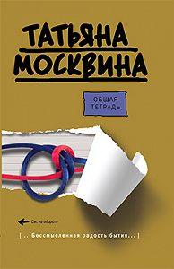 Татьяна Москвина -Общая тетрадь
