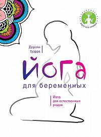 Дороти Гуэрра - Йога для беременных