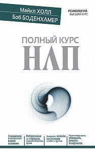 Л. Майкл Холл -Полный курс НЛП