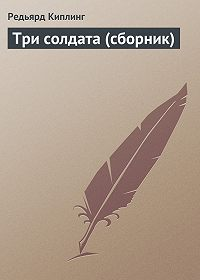 Редьярд Киплинг -Три солдата (сборник)
