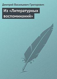Дмитрий Григорович -Из «Литературных воспоминаний»