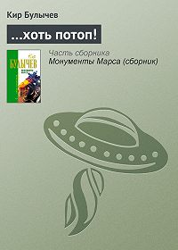 Кир Булычев - …хоть потоп!