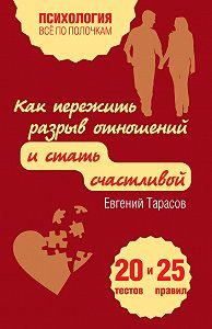 Евгений Тарасов - Как пережить разрыв отношений и стать счастливой. 20 тестов и 25 правил