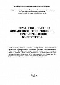 Ольга Буреш -Стратегия и тактика финансового оздоровления и предупреждения банкротства