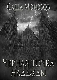 Саша Морозов -Черная точка надежды