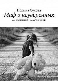 Полина Сухова - Миф онеуверенных. или НЕУВЕРЕННЫЙ с улицы УВЕРЕННОЙ