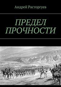 Андрей Расторгуев -Предел прочности