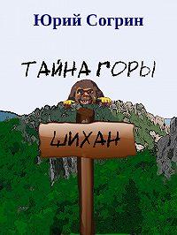 Юрий Согрин -Тайна горы Шихан