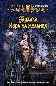 Елена Малиновская -Игра на желания