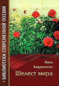 Инна Андрианова -Шелест мира (сборник)