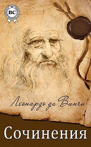 Леонардо да Винчи -Сочинения