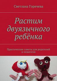 Светлана Горячева -Растим двуязычного ребёнка