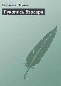 Елизавета Манова -Рукопись Бэрсара