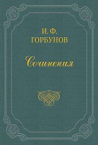 Иван Горбунов - Утопленник