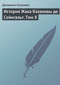 Джованни Казанова -История Жака Казановы де Сейнгальт. Том 8