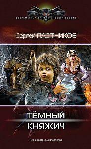 Сергей Плотников -Темный княжич
