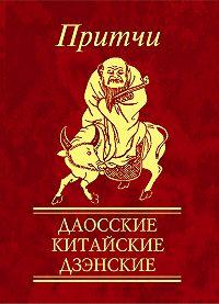 Сборник -Притчи. Даосские, китайские, дзэнские
