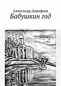 Александр Дорофеев -Бабушкингод