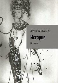 Елена Дильбанж -История. Истории