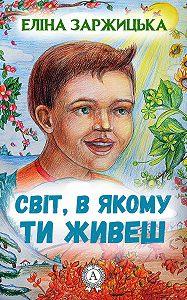 Еліна Заржицька -Світ, в якому ти живеш