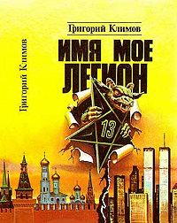 Григорий Петрович Климов - Имя мое легион
