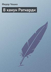 Федор Чешко -В канун Рагнарди