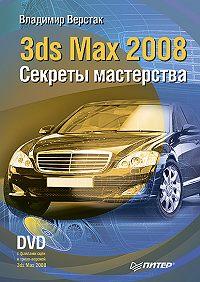 Владимир Верстак -3ds Max 2008. Секреты мастерства