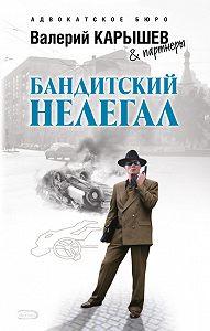 Валерий Карышев - Бандитский нелегал