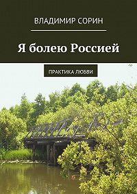 Владимир Сорин - Я болею Россией