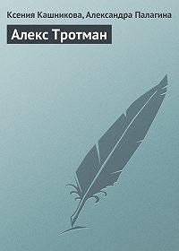 Ксения Кашникова -Алекс Тротман