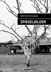 Константин Кадаш -Spiegelbilder